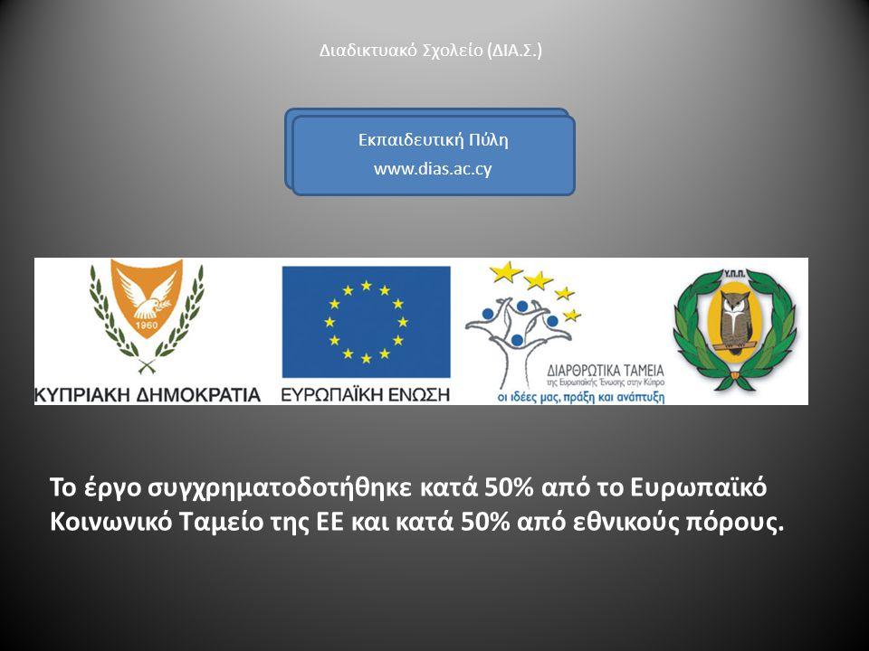 Το έργο συγχρηματοδοτήθηκε κατά 50% από το Ευρωπαϊκό Κοινωνικό Ταμείο της ΕΕ και κατά 50% από εθνικούς πόρους.
