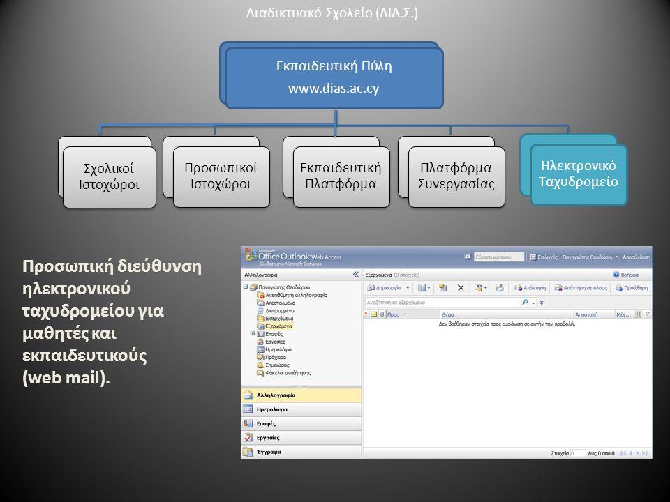Εκπαιδευτική Πύλη www.dias.ac.cy Σχολικοί Ιστοχώροι Προσωπικοί Ιστοχώροι Πλατφόρμα Συνεργασίας Πλατφόρμα Συνεργασίας Ηλεκτρονικό Ταχυδρομείο Προσωπική διεύθυνση ηλεκτρονικού ταχυδρομείου για μαθητές και εκπαιδευτικούς (web mail).