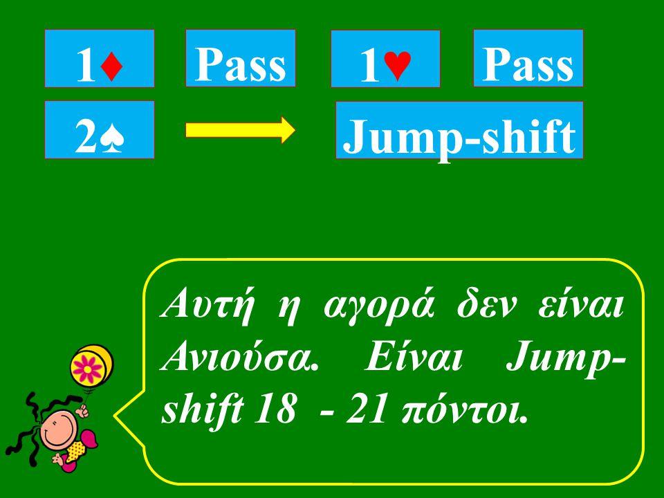 1♦1♦ Pass Jump-shift Pass 2♠2♠ 1♥1♥ Αυτή η αγορά δεν είναι Ανιούσα.