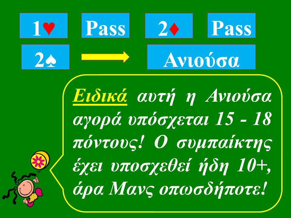 1♥1♥ Pass Ανιούσα Pass 2♠2♠ 2♦2♦ Ειδικά αυτή η Ανιούσα αγορά υπόσχεται 15 - 18 πόντους.