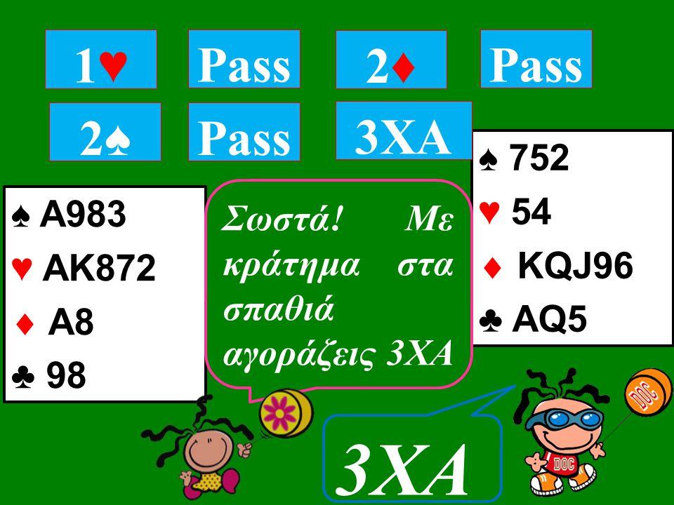 ♠ A983 ♥ ΑΚ872  Α8 ♣ 98 1♥1♥ Pass 2♠2♠ 2♦2♦ ♠ 752 ♥ 54  KQJ96 ♣ AQ5 3XA Τι αγοράζεις; Σωστά.