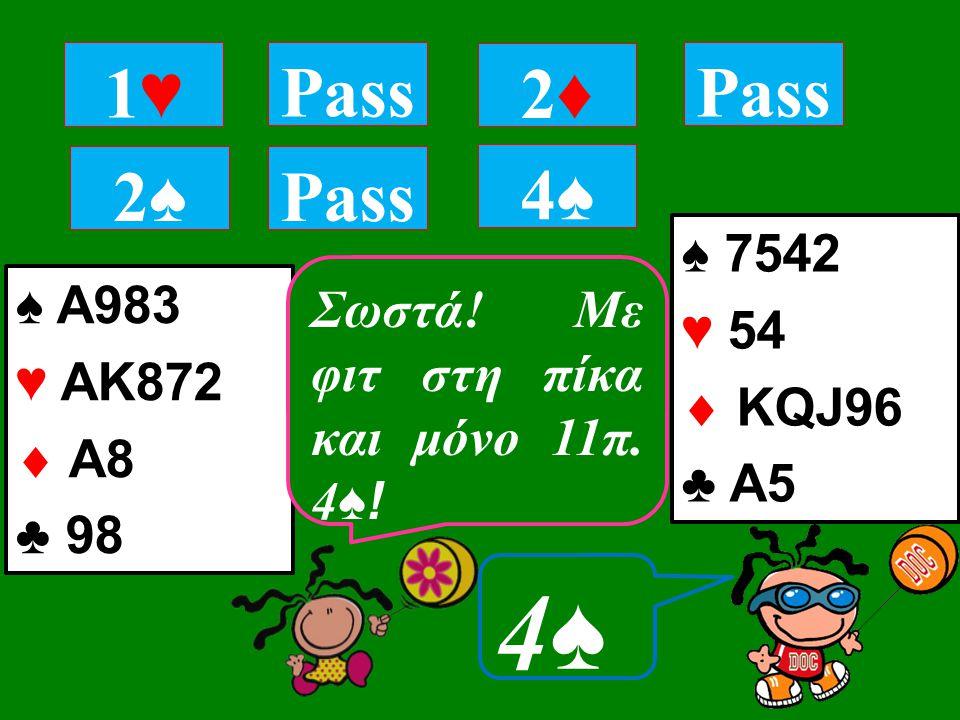 ♠ A983 ♥ ΑΚ872  Α8 ♣ 98 1♥1♥ Pass 2♠2♠ 2♦2♦ ♠ 7542 ♥ 54  KQJ96 ♣ A5 4♠4♠ 4♠4♠ Τι αγοράζεις; Σωστά.