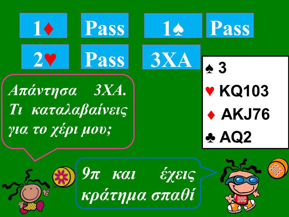 ♠ 3 ♥ ΚQ103  ΑKJ76 ♣ AQ2 1♦1♦ Pass 2♥2♥ 1♠1♠ Απάντησα 3ΧΑ.