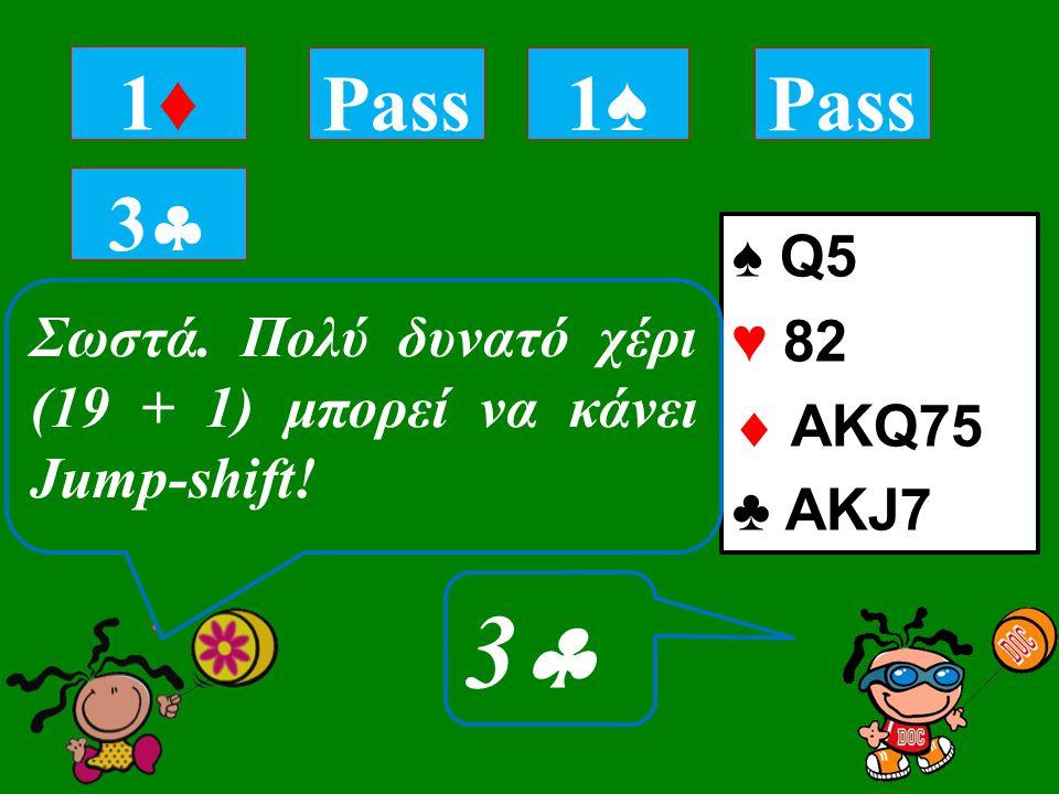 ♠ Q5 ♥ 82  ΑΚQ75 ♣ AKJ7 1♦1♦ Tι επαναδηλώνεις με αυτό το χέρι; 33 Pass 1♠1♠ 33 Σωστά.