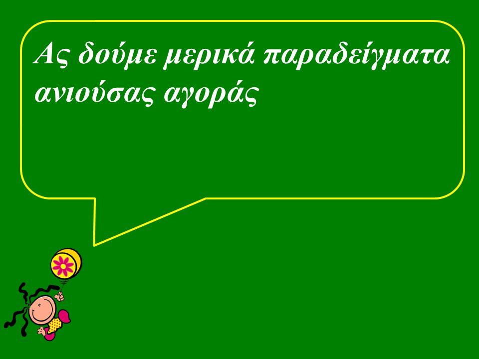 11 Pass Ανιούσα Pass 2♥2♥ 1♠1♠ Ανιούσα αγορά: 2 ο χρώμα ιεραρχικά αώτερο του πρώτου & 17 – 18 πόντοι.