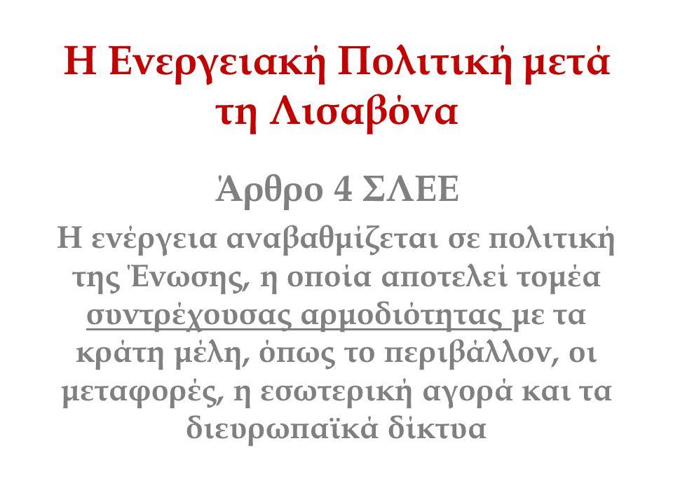 Η Ενεργειακή Πολιτική μετά τη Λισαβόνα Άρθρο 4 ΣΛΕΕ Η ενέργεια αναβαθμίζεται σε πολιτική της Ένωσης, η οποία αποτελεί τομέα συντρέχουσας αρμοδιότητας