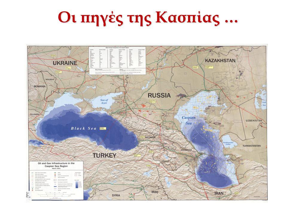 Οι πηγές της Κασπίας …