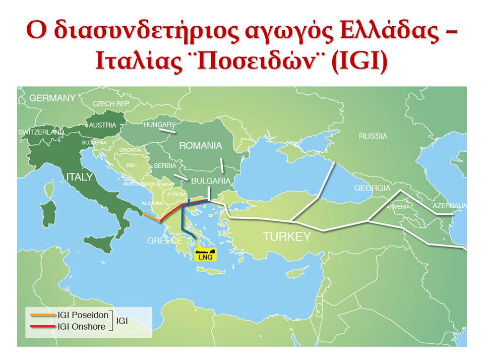Ο διασυνδετήριος αγωγός Ελλάδας – Ιταλίας ¨Ποσειδών¨ (IGI)