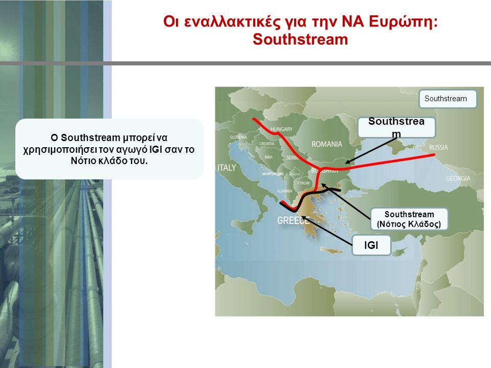 Οι εναλλακτικές για την ΝΑ Ευρώπη: Southstream Ο Southstream μπορεί να χρησιμοποιήσει τον αγωγό IGI σαν το Νότιο κλάδο του. Southstream IGI Southstrea
