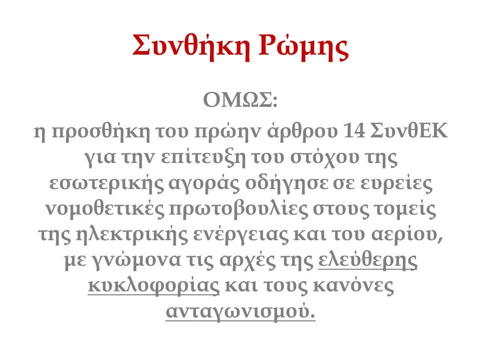 Συνθήκη Ρώμης ΟΜΩΣ: η προσθήκη του πρώην άρθρου 14 ΣυνθΕΚ για την επίτευξη του στόχου της εσωτερικής αγοράς οδήγησε σε ευρείες νομοθετικές πρωτοβουλίε