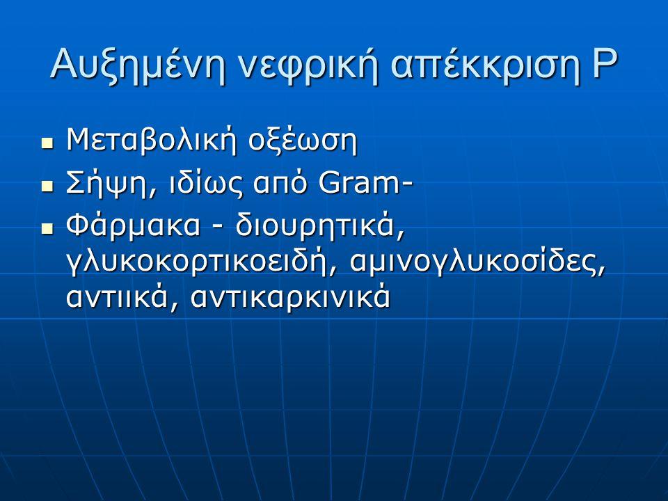 Αυξημένη νεφρική απέκκριση Ρ  Μεταβολική οξέωση  Σήψη, ιδίως από Gram-  Φάρμακα - διουρητικά, γλυκοκορτικοειδή, αμινογλυκοσίδες, αντιικά, αντικαρκι
