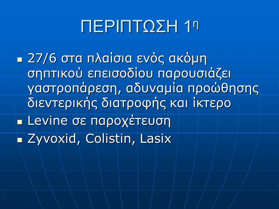 Αρχικός εργαστηριακός έλεγχος 27/6/11 U52PH7.28 Cr1.4PCO260 SGOT/SGPT16/15HCO328 Bil1.5Na136 PO 4 4.0K4.2 Ουρικό οξύ 3.2Cl97 AGSIDNa/Cl11431.40