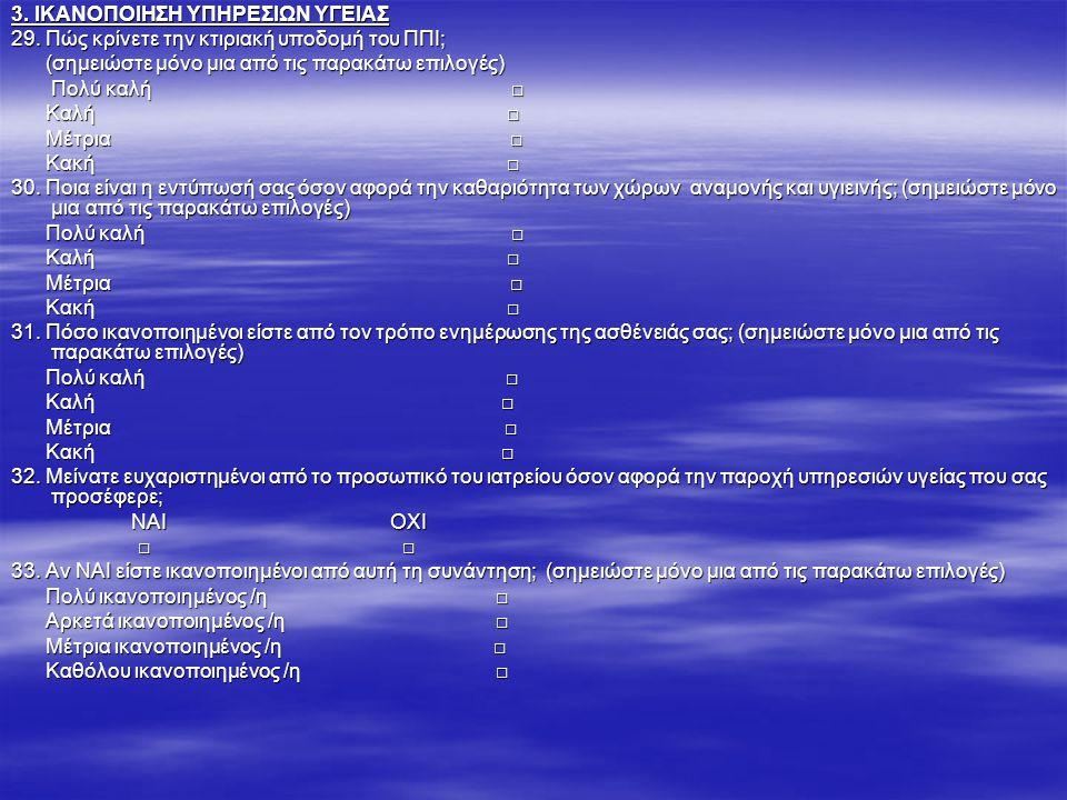 3. ΙΚΑΝΟΠΟΙΗΣΗ ΥΠΗΡΕΣΙΩΝ ΥΓΕΙΑΣ 29. Πώς κρίνετε την κτιριακή υποδομή του ΠΠΙ; (σημειώστε μόνο μια από τις παρακάτω επιλογές) (σημειώστε μόνο μια από τ