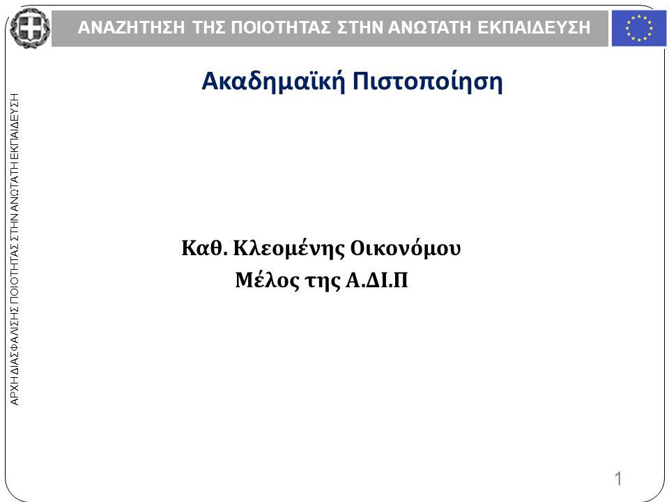 ΑΝΑΖΗΤΗΣΗ ΤΗΣ ΠΟΙΟΤΗΤΑΣ ΣΤΗΝ ΑΝΩΤΑΤΗ ΕΚΠΑΙΔΕΥΣΗ 32 ΑΡΧΗ ΔΙΑΣΦΑΛΙΣΗΣ ΠΟΙΟΤΗΤΑΣ ΣΤΗΝ ΑΝΩΤΑΤΗ ΕΚΠΑΙΔΕΥΣΗ Πρότυπο Πρότασης Ακαδημαϊκής Πιστοποίησης Προγράμματος Σπουδών (3/3) 4.
