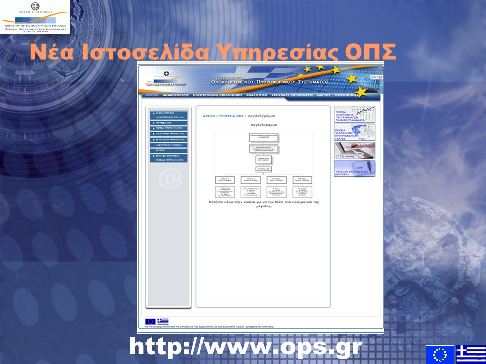 Νέα Ιστοσελίδα Υπηρεσίας ΟΠΣ http://www.ops.gr