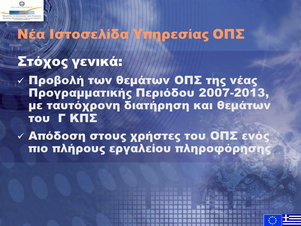 Νέα Ιστοσελίδα Υπηρεσίας ΟΠΣ Στόχος γενικά:  Προβολή των θεμάτων ΟΠΣ της νέας Προγραμματικής Περιόδου 2007-2013, με ταυτόχρονη διατήρηση και θεμάτων του Γ ΚΠΣ  Απόδοση στους χρήστες του ΟΠΣ ενός πιο πλήρους εργαλείου πληροφόρησης n