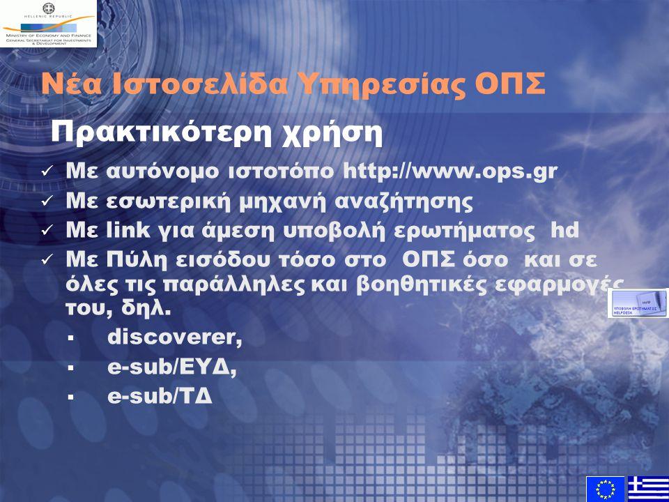Νέα Ιστοσελίδα Υπηρεσίας ΟΠΣ Πρακτικότερη χρήση  Mε αυτόνομο ιστοτόπο http://www.ops.gr  Με εσωτερική μηχανή αναζήτησης  Με link για άμεση υποβολή ερωτήματος hd  Με Πύλη εισόδου τόσο στο ΟΠΣ όσο και σε όλες τις παράλληλες και βοηθητικές εφαρμογές του, δηλ.