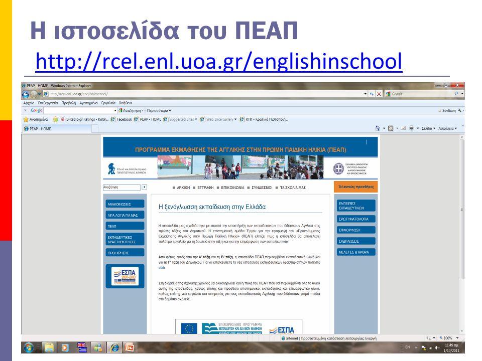 H ιστοσελίδα του ΠΕΑΠ http://rcel.enl.uoa.gr/englishinschool