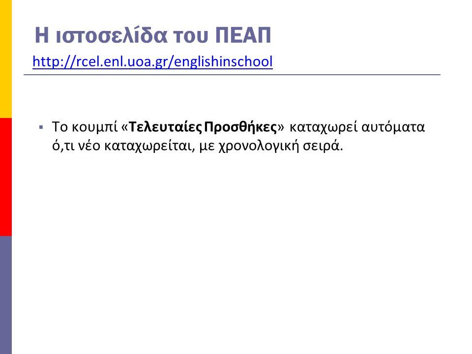H ιστοσελίδα του ΠΕΑΠ http://rcel.enl.uoa.gr/englishinschool  Το κουμπί «Τελευταίες Προσθήκες» καταχωρεί αυτόματα ό,τι νέο καταχωρείται, με χρονολογική σειρά.