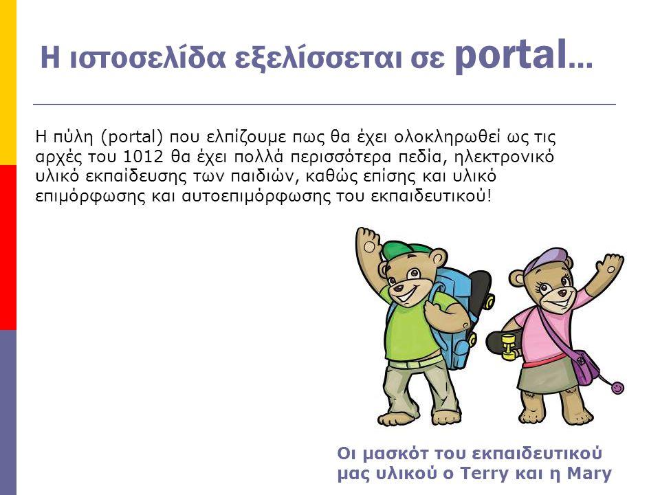 Η ιστοσελίδα εξελίσσεται σε portal … Οι μασκότ του εκπαιδευτικού μας υλικού ο Terry και η Mary Η πύλη (portal) που ελπίζουμε πως θα έχει ολοκληρωθεί ως τις αρχές του 1012 θα έχει πολλά περισσότερα πεδία, ηλεκτρονικό υλικό εκπαίδευσης των παιδιών, καθώς επίσης και υλικό επιμόρφωσης και αυτοεπιμόρφωσης του εκπαιδευτικού!