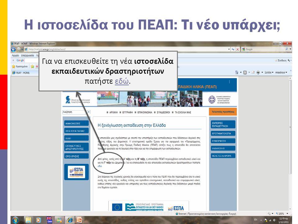 H ιστοσελίδα του ΠΕΑΠ: Τι νέο υπάρχει; Για να επισκευθείτε τη νέα ιστοσελίδα εκπαιδευτικών δραστηριοτήτων πατήστε εδώ.εδώ