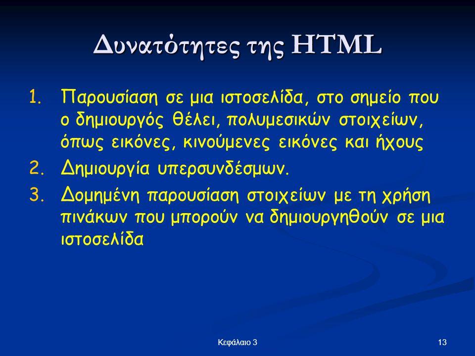 13Κεφάλαιο 3 Δυνατότητες της HTML 1.Παρουσίαση σε μια ιστοσελίδα, στο σημείο που ο δημιουργός θέλει, πολυμεσικών στοιχείων, όπως εικόνες, κινούμενες ε
