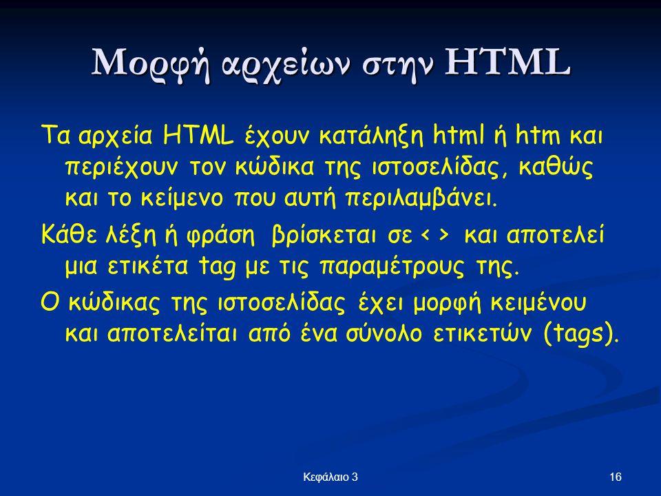 16Κεφάλαιο 3 Μορφή αρχείων στην HTML Τα αρχεία HTML έχουν κατάληξη html ή htm και περιέχουν τον κώδικα της ιστοσελίδας, καθώς και το κείμενο που αυτή