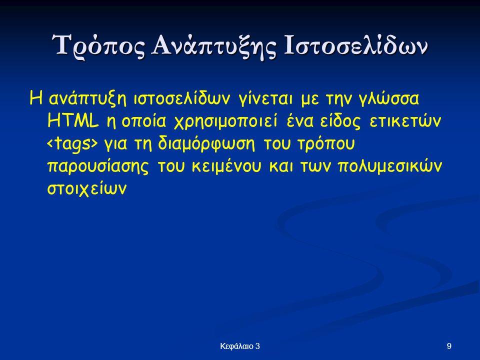9Κεφάλαιο 3 Τρόπος Ανάπτυξης Ιστοσελίδων Η ανάπτυξη ιστοσελίδων γίνεται με την γλώσσα HTML η οποία χρησιμοποιεί ένα είδος ετικετών για τη διαμόρφωση τ