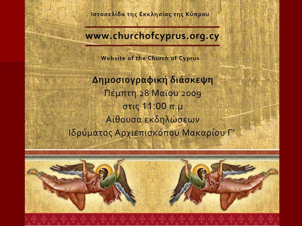 Νέα ιστοσελίδα της Εκκλησίας της Κύπρου  Τεχνολογική Υποδομή Ιστοσελίδας  Αξιοποίηση διαδικτύου για την προβολή του έργου της Εκκλησίας  Επισκεψιμότητα Ιστοσελίδας