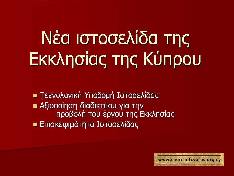 Νέα ιστοσελίδα της Εκκλησίας της Κύπρου  Τεχνολογική Υποδομή Ιστοσελίδας  Αξιοποίηση διαδικτύου για την προβολή του έργου της Εκκλησίας  Επισκεψιμό