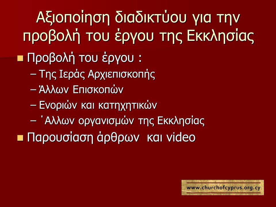 Αξιοποίηση διαδικτύου για την προβολή του έργου της Εκκλησίας  Προβολή του έργου : –Της Ιεράς Αρχιεπισκοπής –Άλλων Επισκοπών –Ενοριών και κατηχητικών –΄Αλλων οργανισμών της Εκκλησίας  Παρουσίαση άρθρων και video