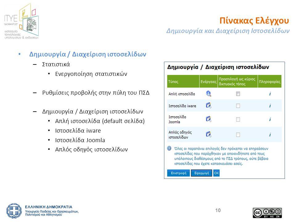 • Δημιουργία / Διαχείριση ιστοσελίδων – Στατιστικά • Ενεργοποίηση στατιστικών – Ρυθμίσεις προβολής στην πύλη του ΠΣΔ – Δημιουργία / Διαχείριση ιστοσελίδων • Απλή ιστοσελίδα (default σελίδα) • Ιστοσελίδα iware • Ιστοσελίδα Joomla • Απλός οδηγός ιστοσελίδων 10 Πίνακας Ελέγχου Δημιουργία και Διαχείριση Ιστοσελίδων