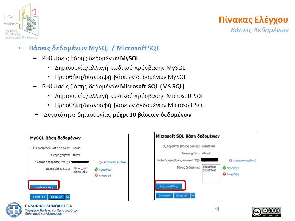 • Βάσεις δεδομένων MySQL / Microsoft SQL – Ρυθμίσεις βάσης δεδομένων MySQL • Δημιουργία/αλλαγή κωδικού πρόσβασης MySQL • Προσθήκη/διαγραφή βάσεων δεδομένων MySQL – Ρυθμίσεις βάσης δεδομένων Microsoft SQL (MS SQL) • Δημιουργία/αλλαγή κωδικού πρόσβασης Microsoft SQL • Προσθήκη/διαγραφή βάσεων δεδομένων Microsoft SQL – Δυνατότητα δημιουργίας μέχρι 10 βάσεων δεδομένων 11 Πίνακας Ελέγχου Βάσεις Δεδομένων