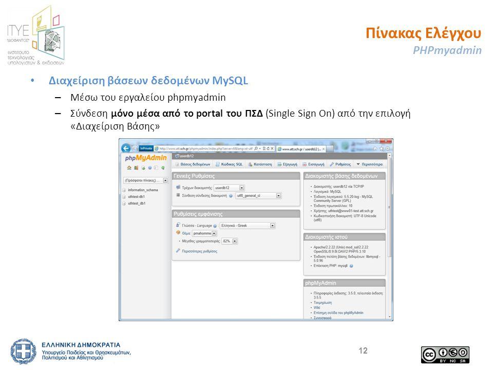 • Διαχείριση βάσεων δεδομένων MySQL – Μέσω του εργαλείου phpmyadmin – Σύνδεση μόνο μέσα από το portal του ΠΣΔ (Single Sign On) από την επιλογή «Διαχείριση Βάσης» 12 Πίνακας Ελέγχου PHPmyadmin