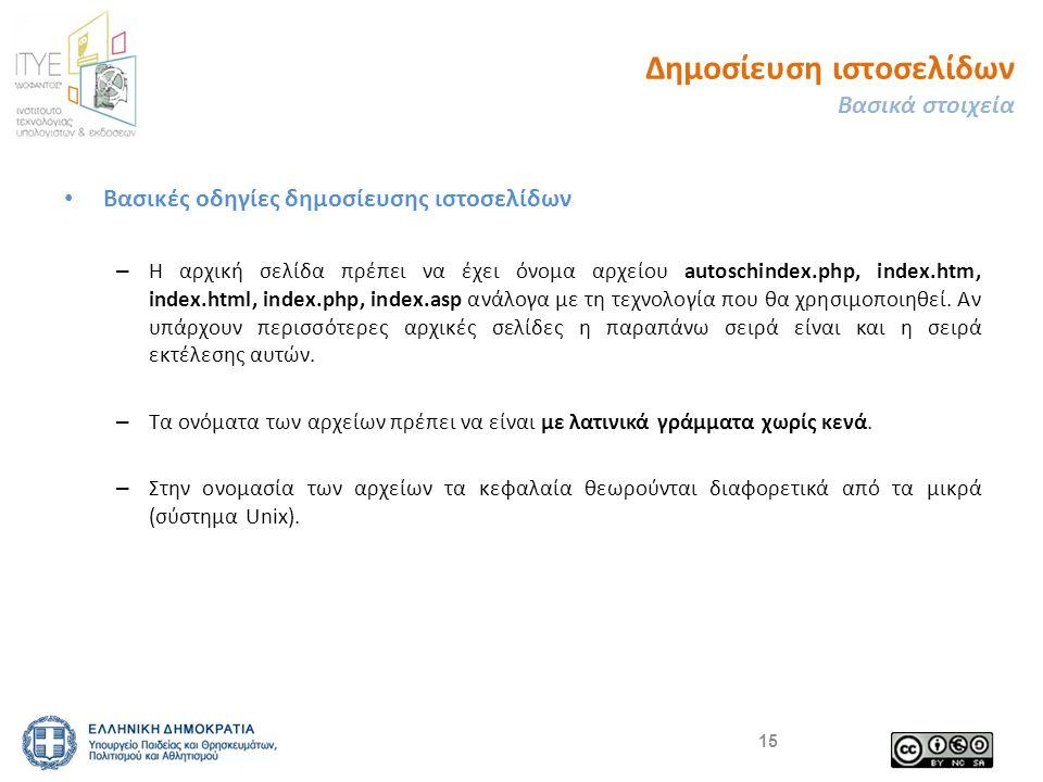 Δημοσίευση ιστοσελίδων Βασικά στοιχεία • Βασικές οδηγίες δημοσίευσης ιστοσελίδων – Η αρχική σελίδα πρέπει να έχει όνομα αρχείου autoschindex.php, index.htm, index.html, index.php, index.asp ανάλογα με τη τεχνολογία που θα χρησιμοποιηθεί.