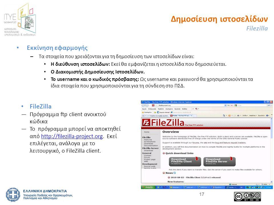 Δημοσίευση ιστοσελίδων Filezilla • Εκκίνηση εφαρμογής – Τα στοιχεία που χρειάζονται για τη δημοσίευση των ιστοσελίδων είναι: • Η διεύθυνση ιστοσελίδων: Εκεί θα εμφανίζεται η ιστοσελίδα που δημοσιεύεται.