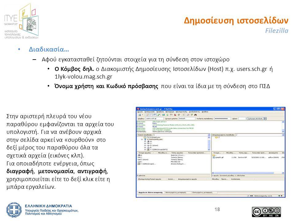Δημοσίευση ιστοσελίδων Filezilla • Διαδικασία… – Αφού εγκατασταθεί ζητούνται στοιχεία για τη σύνδεση στον ιστοχώρο • Ο Κόμβος δηλ.