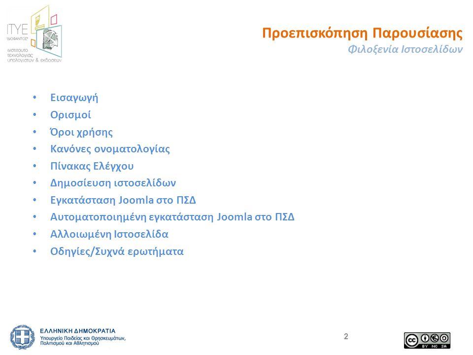 Προεπισκόπηση Παρουσίασης Φιλοξενία Ιστοσελίδων • Εισαγωγή • Ορισμοί • Όροι χρήσης • Κανόνες ονοματολογίας • Πίνακας Ελέγχου • Δημοσίευση ιστοσελίδων • Εγκατάσταση Joomla στο ΠΣΔ • Αυτοματοποιημένη εγκατάσταση Joomla στο ΠΣΔ • Αλλοιωμένη Ιστοσελίδα • Οδηγίες/Συχνά ερωτήματα 2
