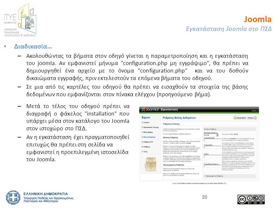 Joomla Εγκατάσταση Joomla στο ΠΣΔ • Διαδικασία… – Ακολουθώντας τα βήματα στον οδηγό γίνεται η παραμετροποίηση και η εγκατάσταση του joomla.