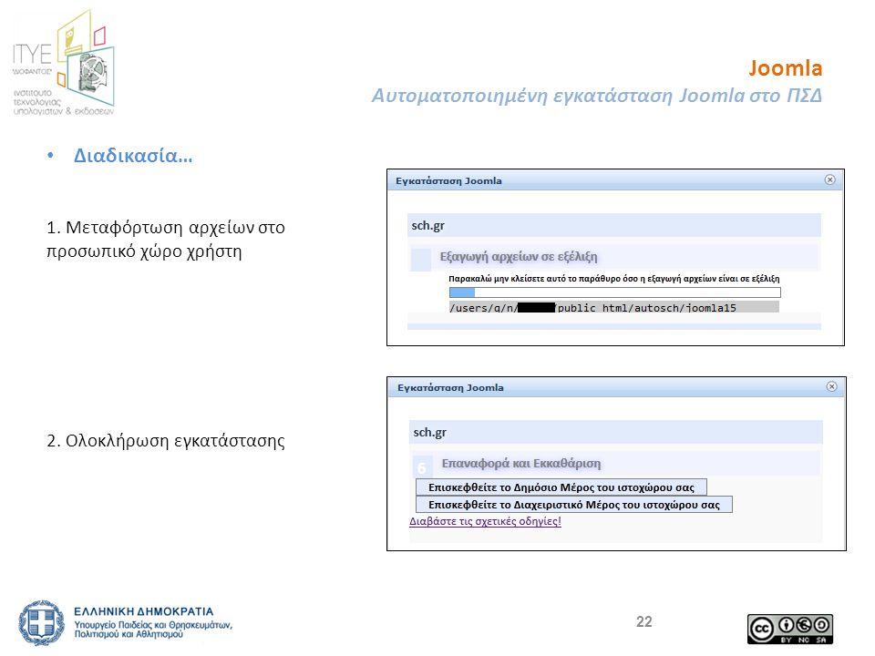 Joomla Αυτοματοποιημένη εγκατάσταση Joomla στο ΠΣΔ 22 • Διαδικασία… 1.