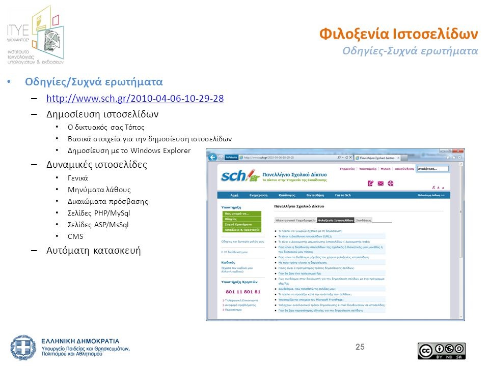 Φιλοξενία Ιστοσελίδων Οδηγίες-Συχνά ερωτήματα • Οδηγίες/Συχνά ερωτήματα – http://www.sch.gr/2010-04-06-10-29-28 http://www.sch.gr/2010-04-06-10-29-28 – Δημοσίευση ιστοσελίδων • Ο δικτυακός σας Τόπος • Βασικά στοιχεία για την δημοσίευση ιστοσελίδων • Δημοσίευση με το Windows Explorer – Δυναμικές ιστοσελίδες • Γενικά • Μηνύματα λάθους • Δικαιώματα πρόσβασης • Σελίδες PHP/MySql • Σελίδες ASP/MsSql • CMS – Αυτόματη κατασκευή 25