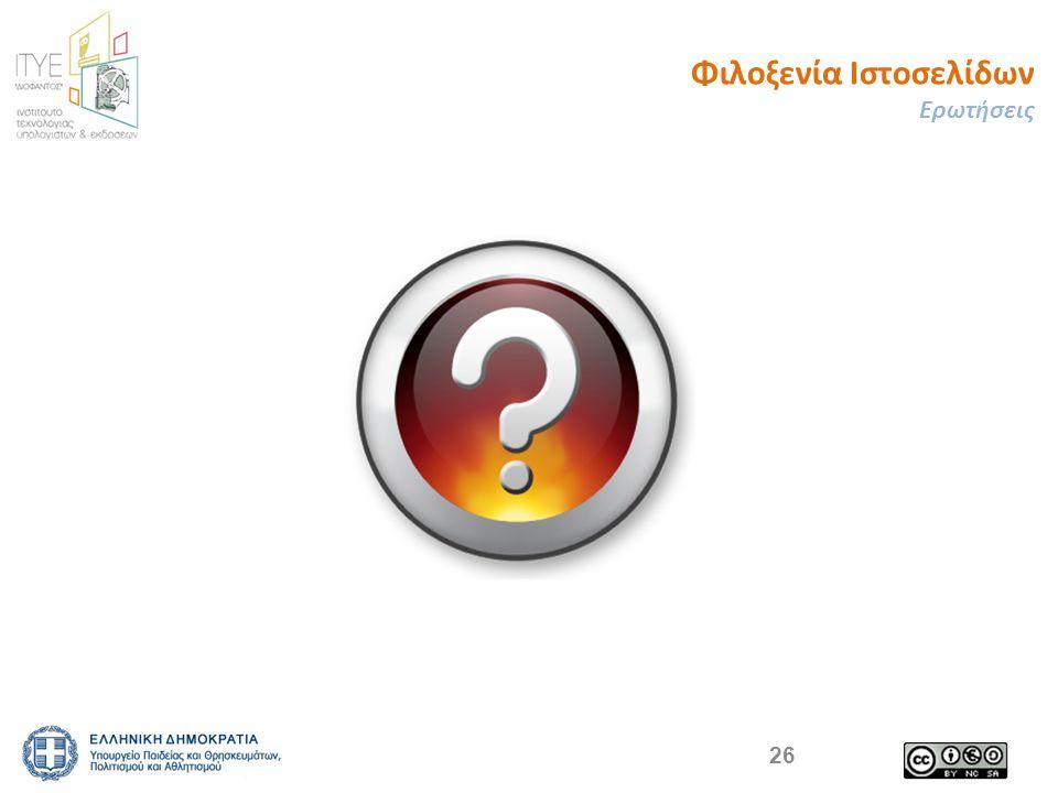 Φιλοξενία Ιστοσελίδων Ερωτήσεις 26