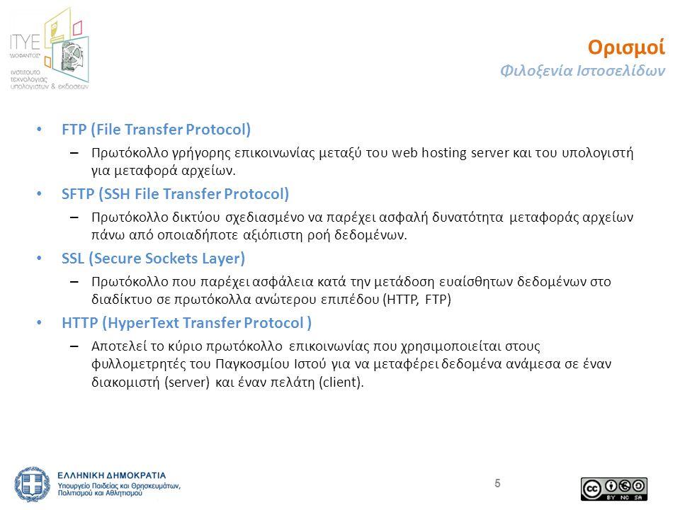 Ορισμοί Φιλοξενία Ιστοσελίδων • FTP (File Transfer Protocol) – Πρωτόκολλο γρήγορης επικοινωνίας μεταξύ του web hosting server και του υπολογιστή για μεταφορά αρχείων.