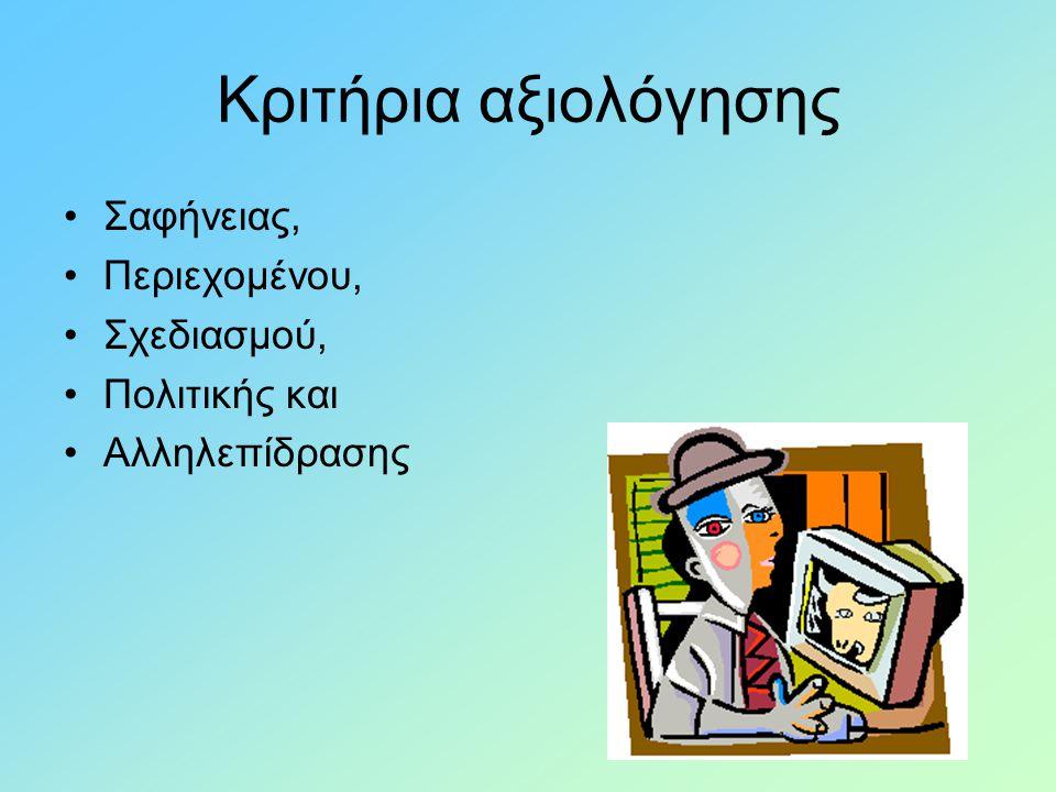 Κριτήρια αξιολόγησης •Κριτήρια Σχεδιασμού: –Πρόσβαση, –Πλοήγηση, –Δυνατότητα αναζήτησης, –Ποιότητα συνδέσμων –Σχεδιασμός ιστοσελίδας.