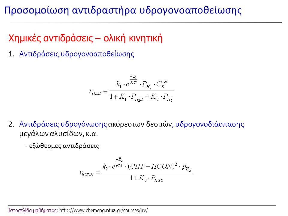 Ιστοσελίδα μαθήματος: http://www.chemeng.ntua.gr/courses/ire/ Προσομοίωση αντιδραστήρα υδρογονοαποθείωσης Χημικές αντιδράσεις – ολική κινητική 1.Αντιδράσεις υδρογονοαποθείωσης 2.Αντιδράσεις υδρογόνωσης ακόρεστων δεσμών, υδρογονοδιάσπασης μεγάλων αλυσίδων, κ.α.