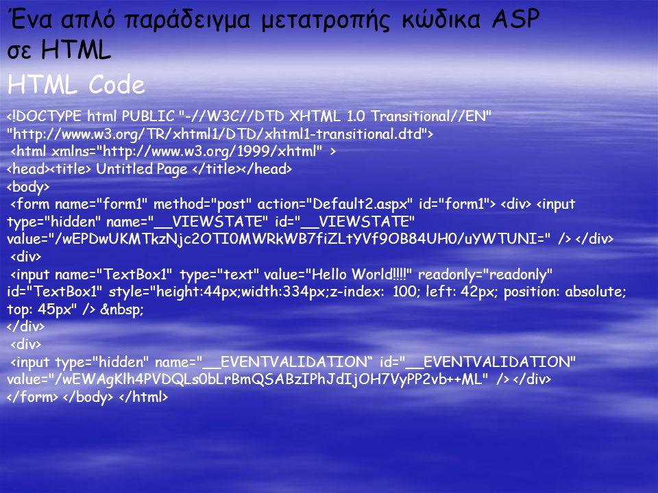 Ένα απλό παράδειγμα μετατροπής κώδικα ASP σε HTML HTML Code Untitled Page