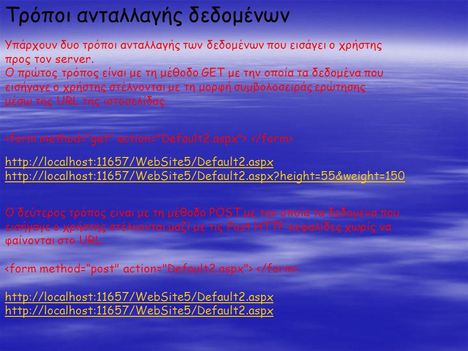 Τρόποι ανταλλαγής δεδομένων Υπάρχουν δυο τρόποι ανταλλαγής των δεδομένων που εισάγει ο χρήστης προς τον server.