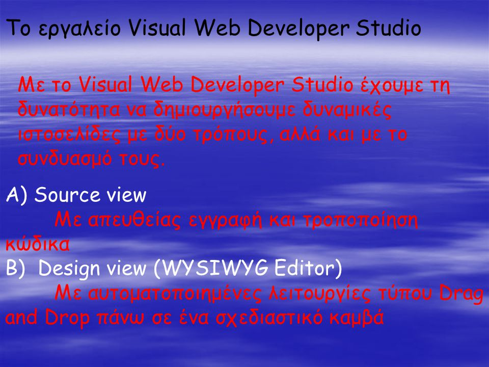 Με το Visual Web Developer Studio έχουμε τη δυνατότητα να δημιουργήσουμε δυναμικές ιστοσελίδες με δύο τρόπους, αλλά και με το συνδυασμό τους.
