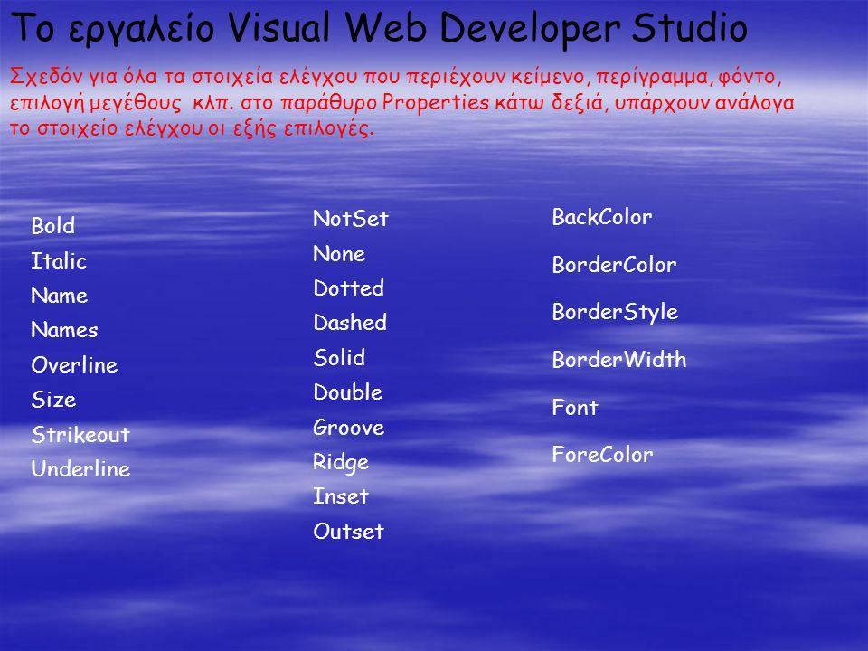Το εργαλείο Visual Web Developer Studio Σχεδόν για όλα τα στοιχεία ελέγχου που περιέχουν κείμενο, περίγραμμα, φόντο, επιλογή μεγέθους κλπ.