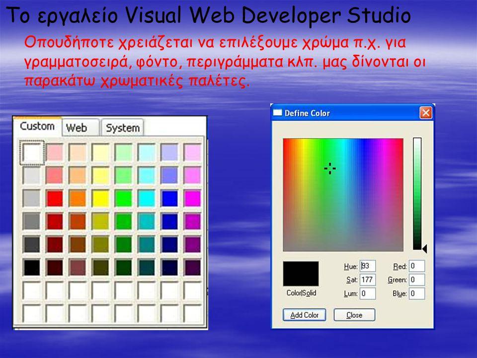 Το εργαλείο Visual Web Developer Studio Οπουδήποτε χρειάζεται να επιλέξουμε χρώμα π.χ.